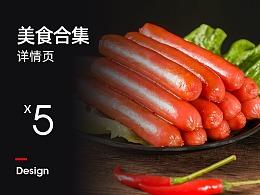 美食详情合集 饺子 烧麦、香/烤肠、扣肉饼