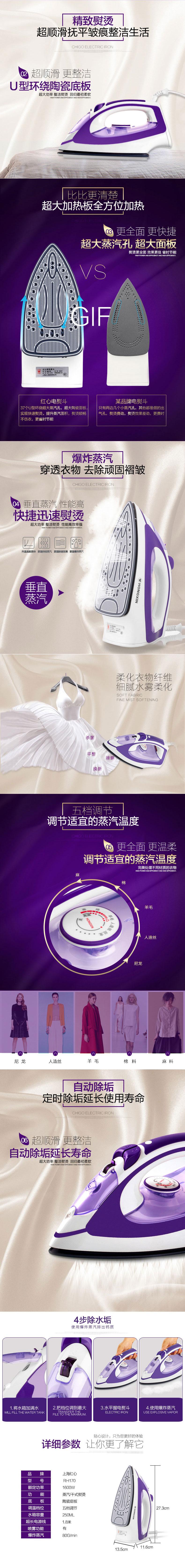 红心电熨斗详情页紫色调|电子商务/商城|网页|嘿