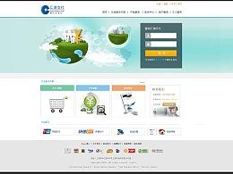 社交网站设计
