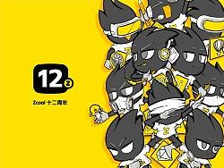 ZCOOL 12周年丨设计不设限
