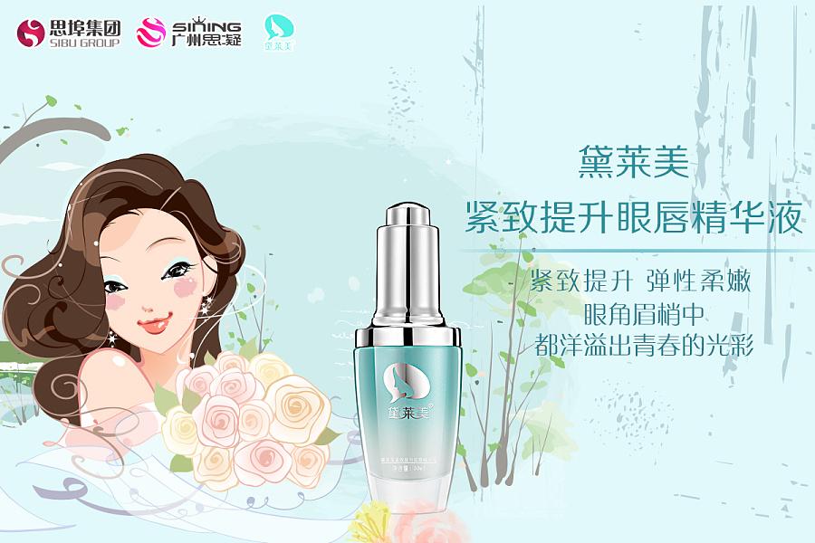 水彩风格护肤品产品海报图片