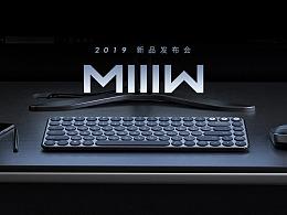 MIIIW 2019新品发布会-米物键盘亮相视频