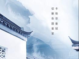 中国风微信海报