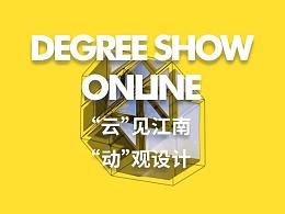 2020江南大学设计学院优秀毕业设计展