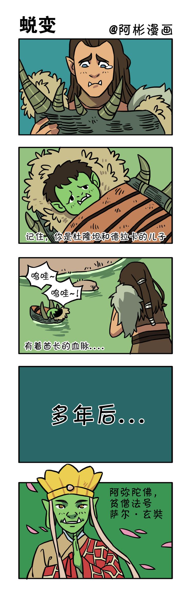 查看《【电影漫漫看】魔兽系列②》原图,原图尺寸:750x2322