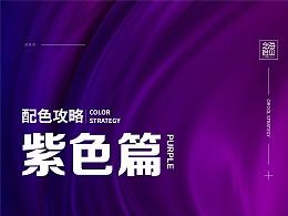 配色攻略-紫色篇
