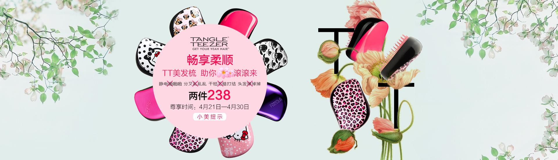 彩妆banner