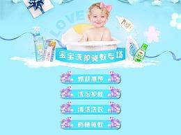 宝宝洗护防晒婴儿用品夏天