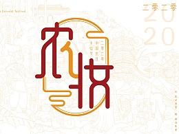 #2020青春答卷# 中国农民丰收节视觉形象设计研究