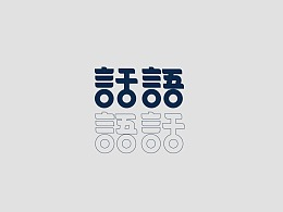 2018/字体&LOGO标志(叁)