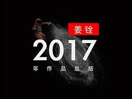 姜铨2017作品集