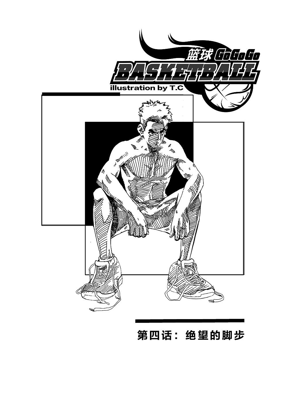 《校园BASKETBALL》原创漫画青春篮球第末年李漫画家图片