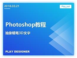 Photoshop绘制抽象蜡笔3D文字