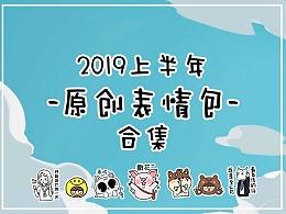 【WeChat表情包】2019上半年静态原创表情包合集