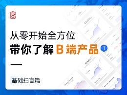 全面了解 B 端产品设计.01 — 基础扫盲篇
