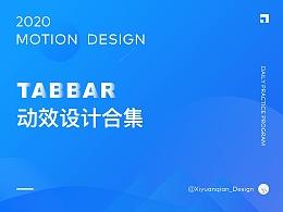 动效设计 - Tabbar