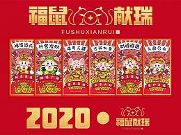 """2020非你莫""""鼠"""" — 福""""鼠""""献瑞"""