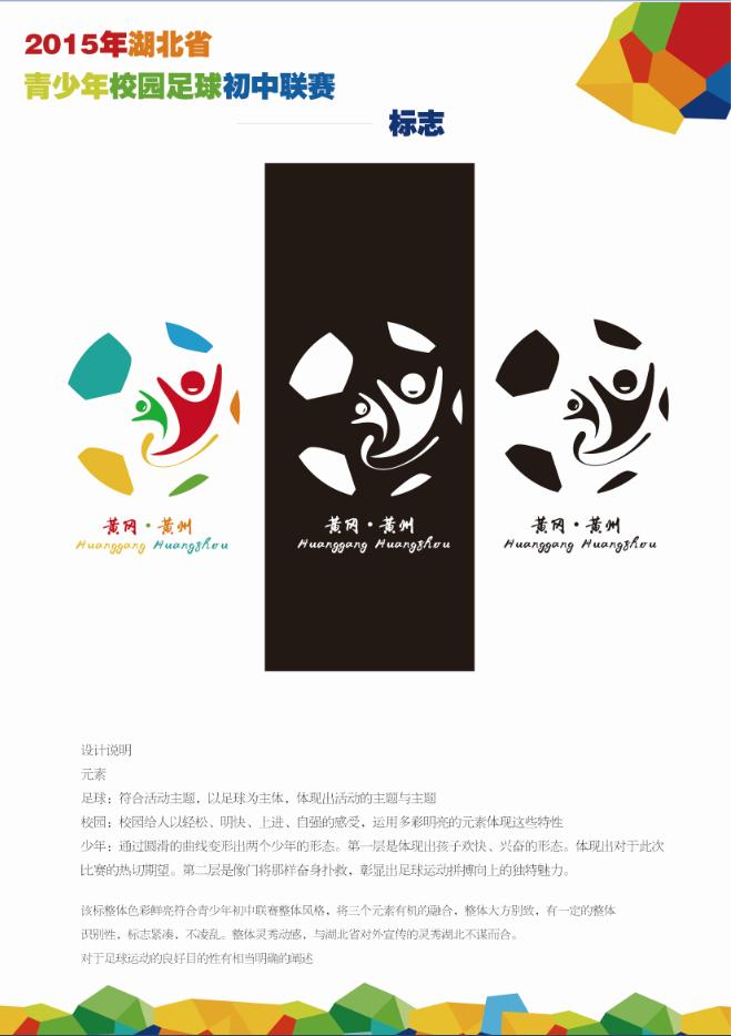 2015湖北省青少年足球联赛初中组 logo设计及图片
