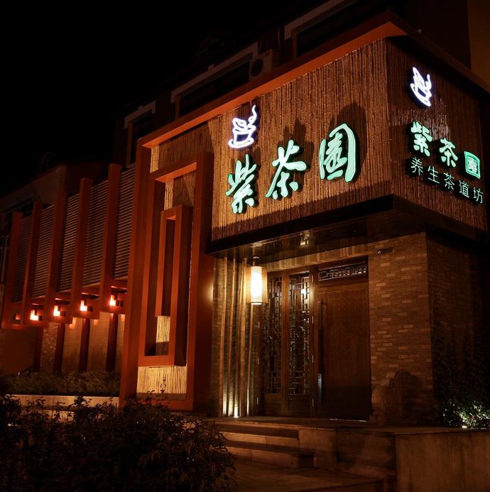 紫视频茶楼--德阳茶楼设计|德阳茶园内设|室装修茶楼计量内设室l房图片