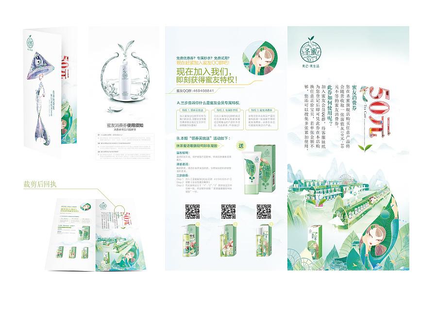 圣蜜天猫折页|书装\/画册|平面|kamite - 原创设计
