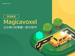 Magicavoxel:2小时掌握的3D软件
