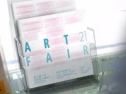 第21届广州国际艺术博览会视觉设计(艺术展览)