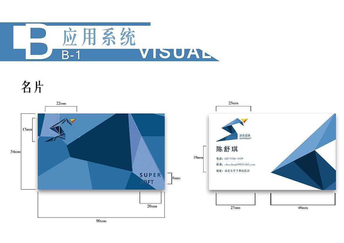 超软企业vi设计|平面|品牌|插画师舒琪669 - 原创作品图片