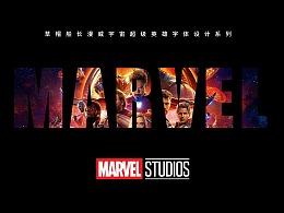 漫威超级英雄字体系列