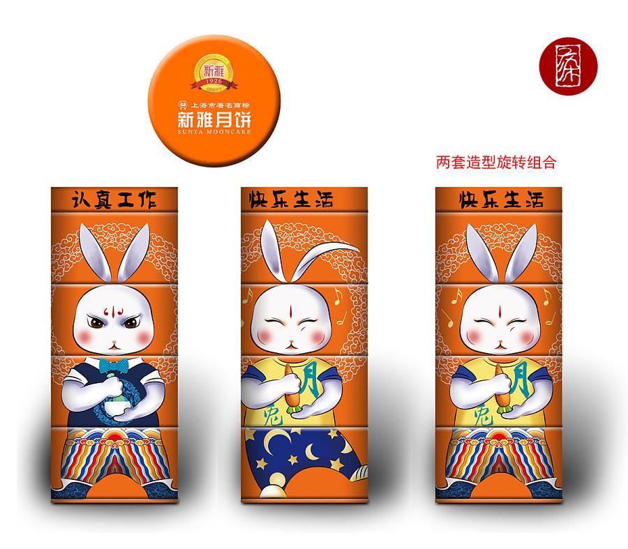 原创手绘趣味包装—兔爷变装