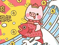 福猪本命年