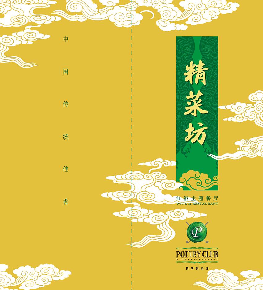 中式菜单|平面|书装/画册|梦在江南 - 原创作品图片