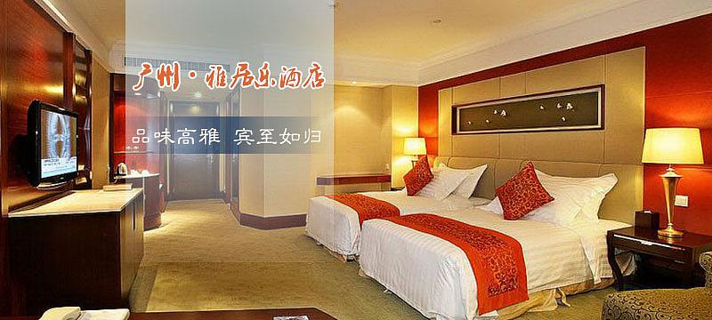 酒店banner(2)