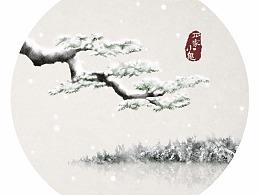水墨中国风插画——竹间系列·雪松