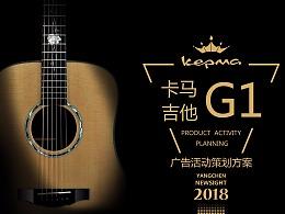 kapma吉他广告活动策划方案