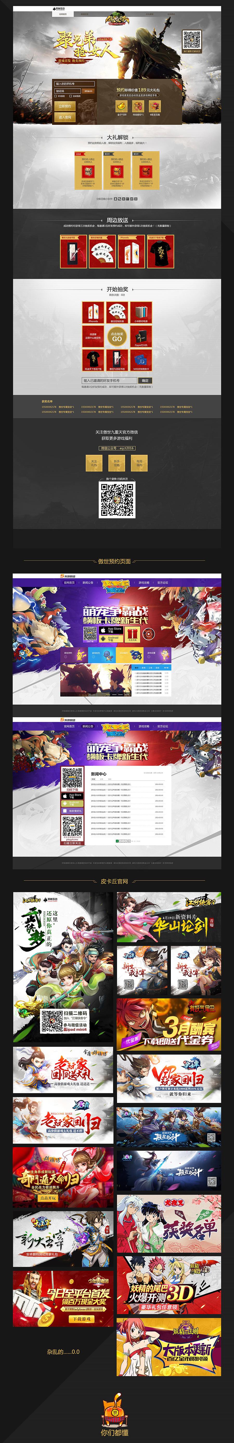 查看《一些页面banner》原图,原图尺寸:1200x7400