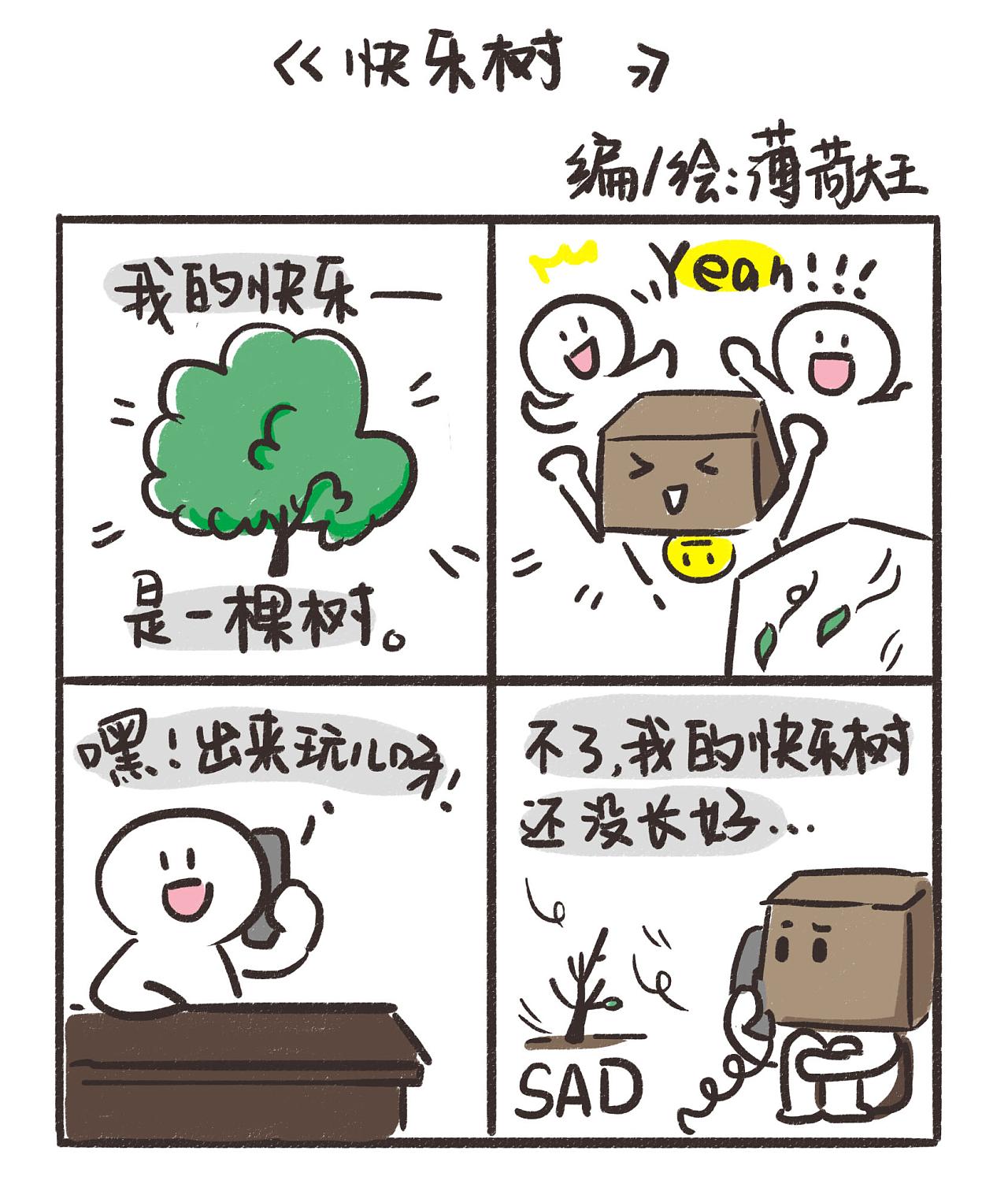 心理漫画一组图片