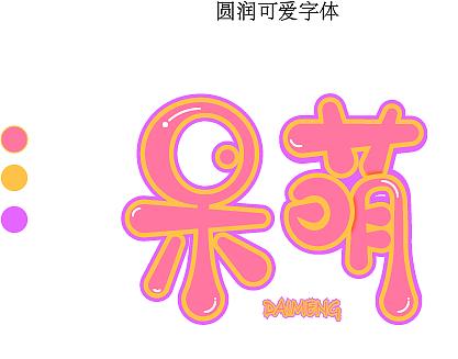 圆润字体_圆润可爱字体|平面|字体/字形|毛阿一 - 临摹作品 - 站酷 (ZCOOL)
