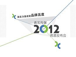 2012 真实传媒招商会物料设计