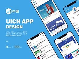参赛作品-UI中国APP UI/UX设计