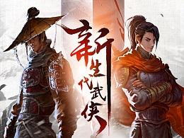 《刀剑斗神传》游戏广告