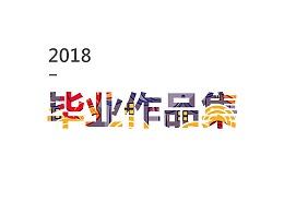 2018毕业作品集