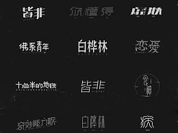 字娱字乐(八)