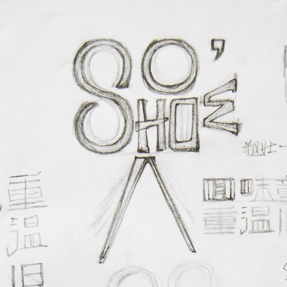 """查看《回""""show""""80毕业设计》原图,原图尺寸:591x591"""