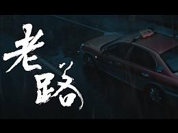 康恩贝--2019温情片《老路》