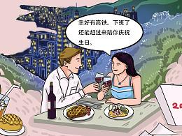 香港旅游发展局——高铁开通H5插画