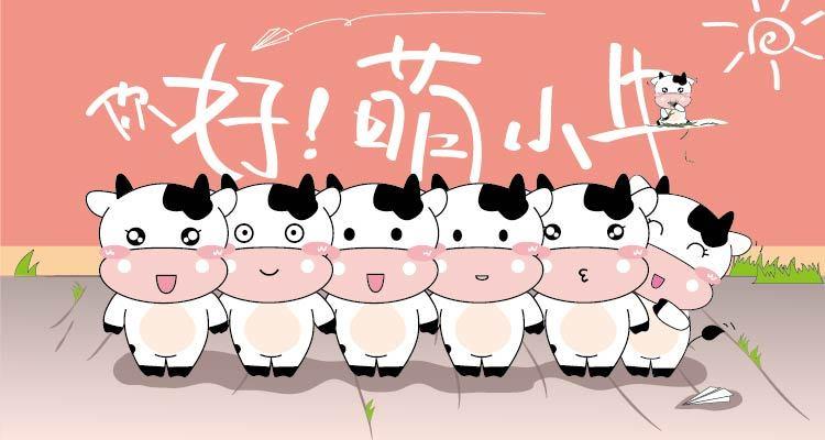 萌图片微信高潮上线啦,喜欢的小牛去下朋友表情宾馆包表情
