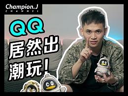 鹅粉投稿 | Champion.J 太空鹅拆箱视频