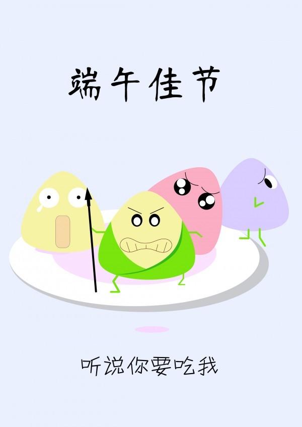 粽子卡通画