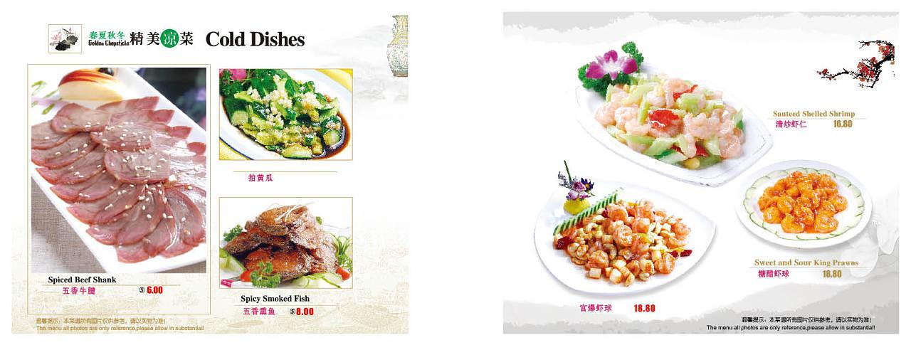 春夏秋冬GoldenChopsticks》中、英文菜谱…草菇和西红柿怎么做好吃图片