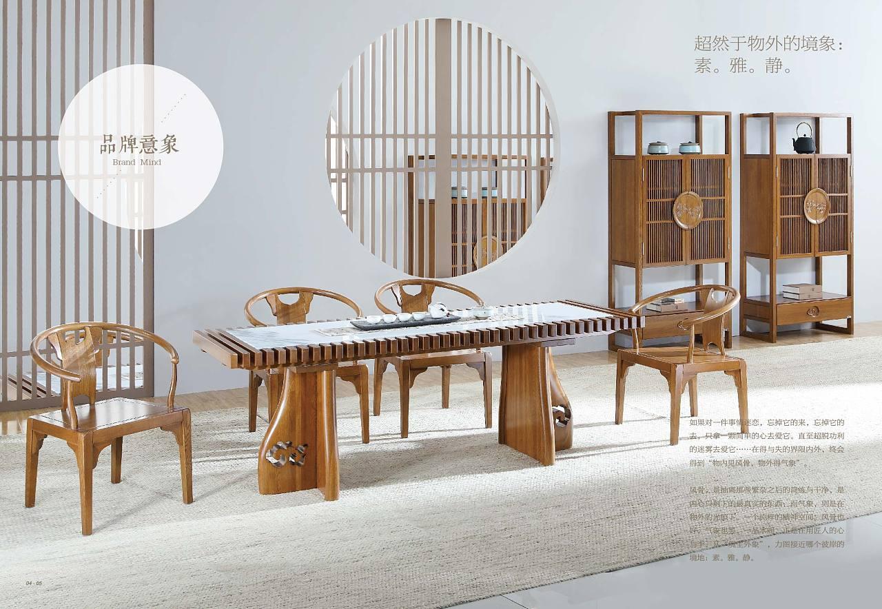 新中式古典家具画册设计